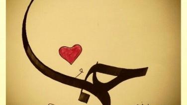 Mutluluk benim için sensin